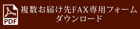 FAX専用フォームダウンロード