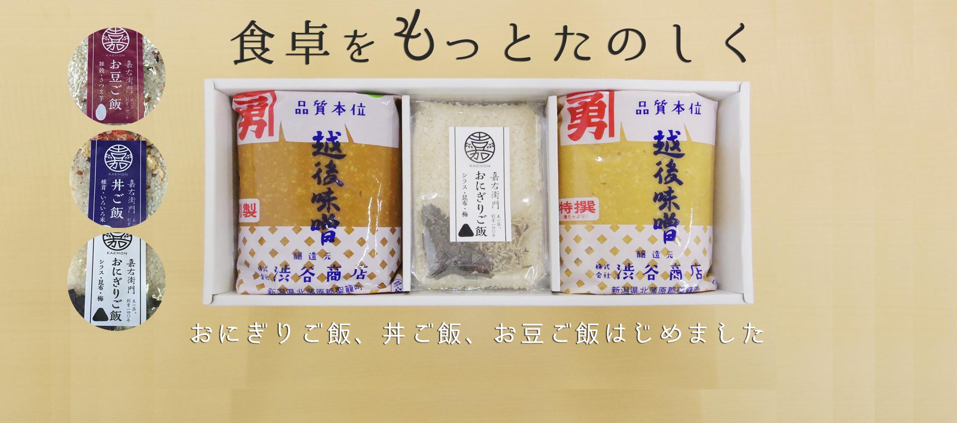 新潟名産シブヤみそ【渋谷商店】-越後味噌醸造元-