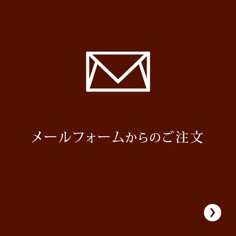 メールフォームからのご注文