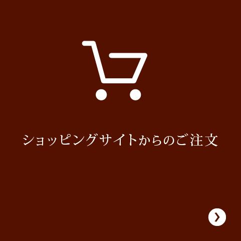 ショッピングサイトからのご注文